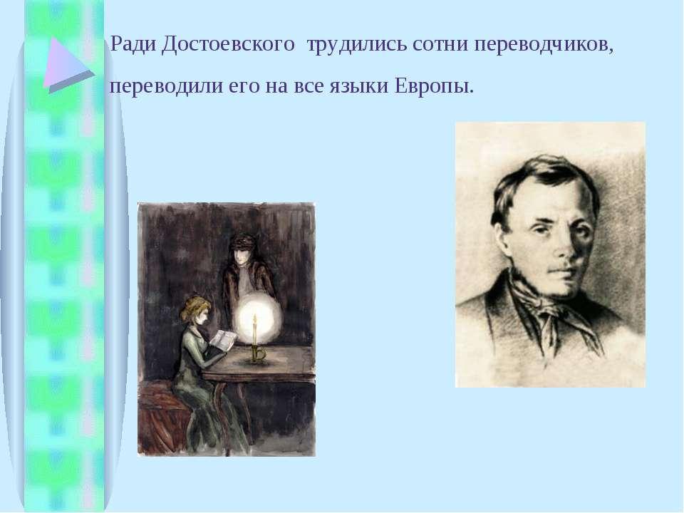 Ради Достоевского трудились сотни переводчиков, переводили его на все языки Е...