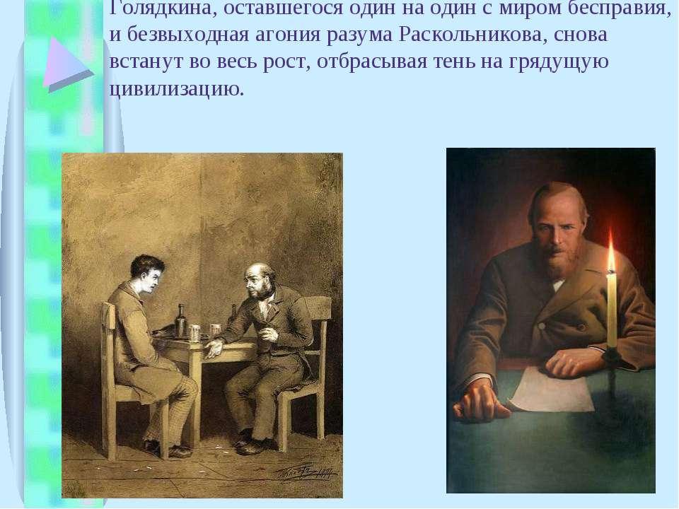 Оказалось, что прошло еще много лет и ужас положения Голядкина, оставшегося о...