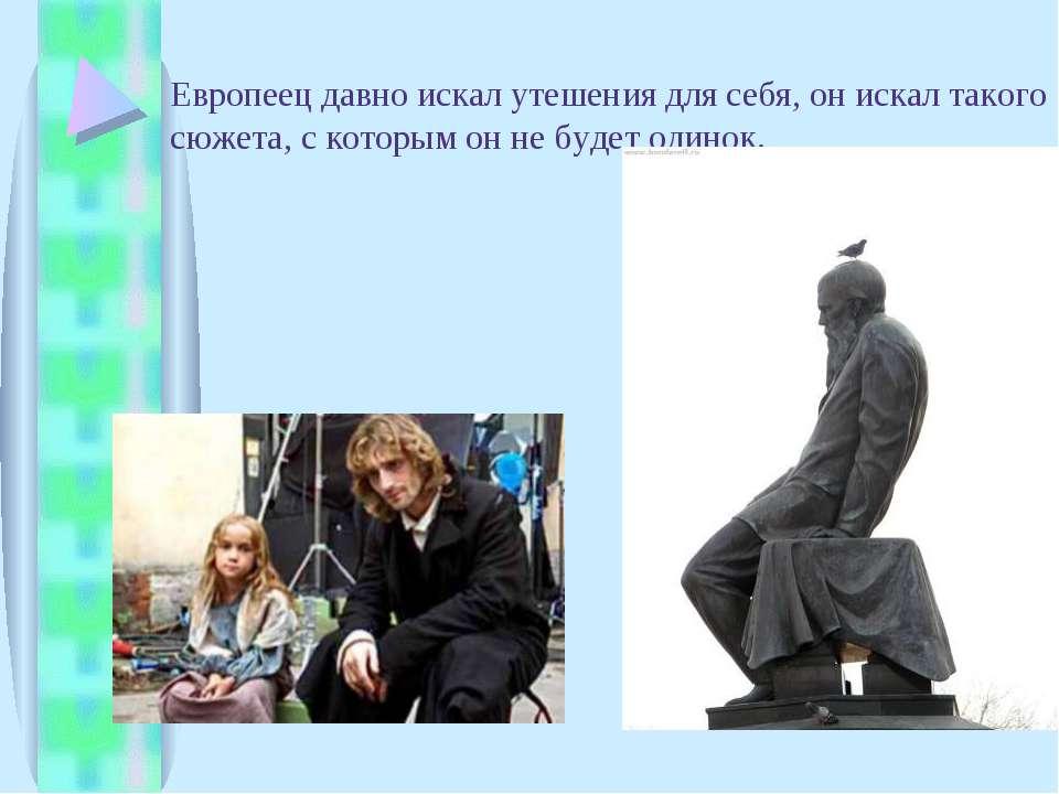Европеец давно искал утешения для себя, он искал такого сюжета, с которым он ...
