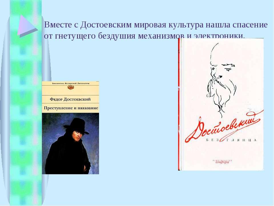 Вместе с Достоевским мировая культура нашла спасение от гнетущего бездушия ме...