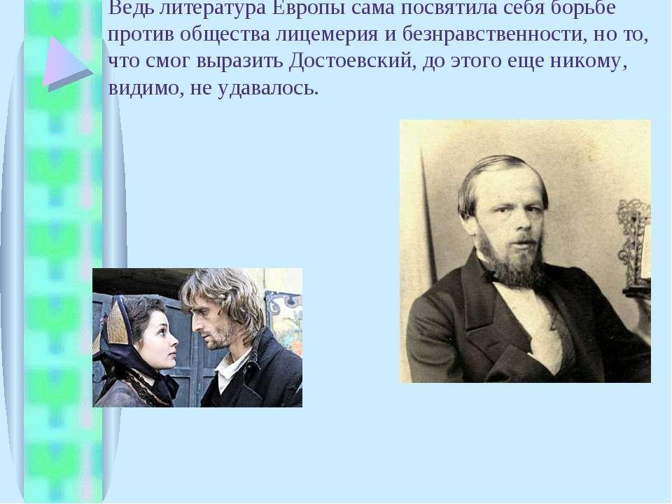 Ведь литература Европы сама посвятила себя борьбе против общества лицемерия и...
