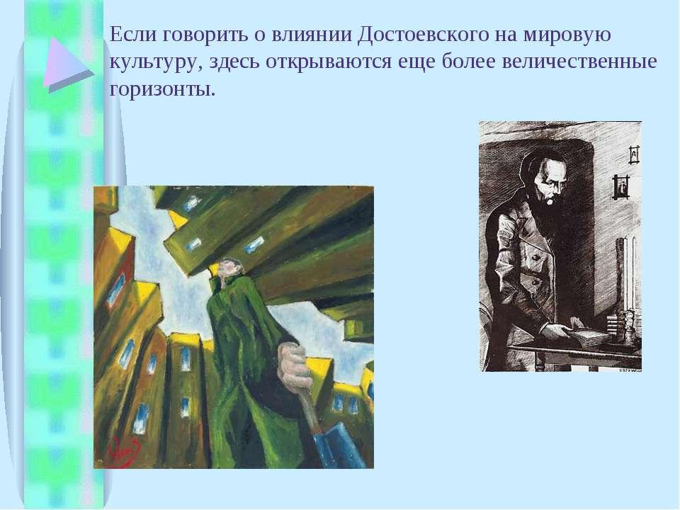 Если говорить о влиянии Достоевского на мировую культуру, здесь открываются е...