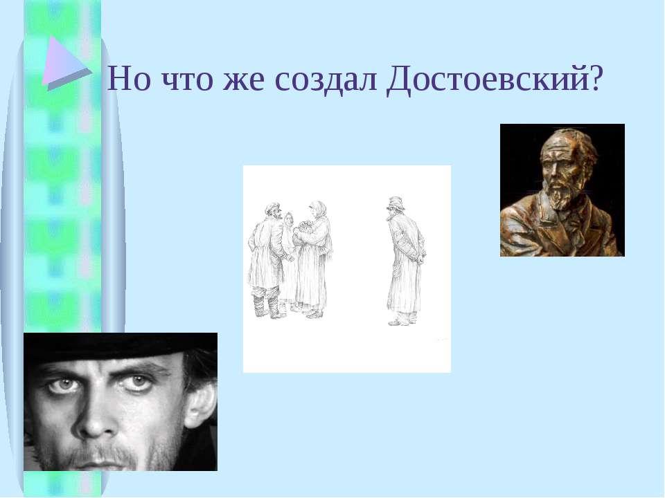 Но что же создал Достоевский?