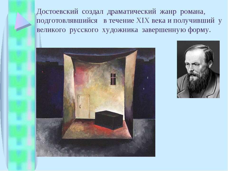 Достоевский создал драматический жанр романа, подготовлявшийся в течение XIX ...