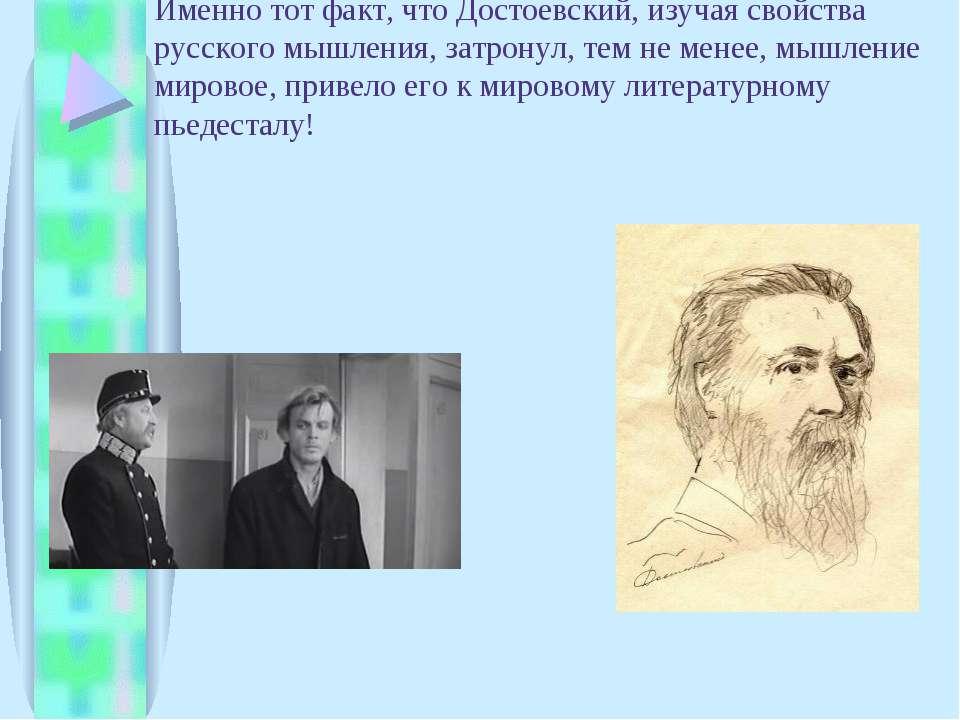 Именно тот факт, что Достоевский, изучая свойства русского мышления, затронул...
