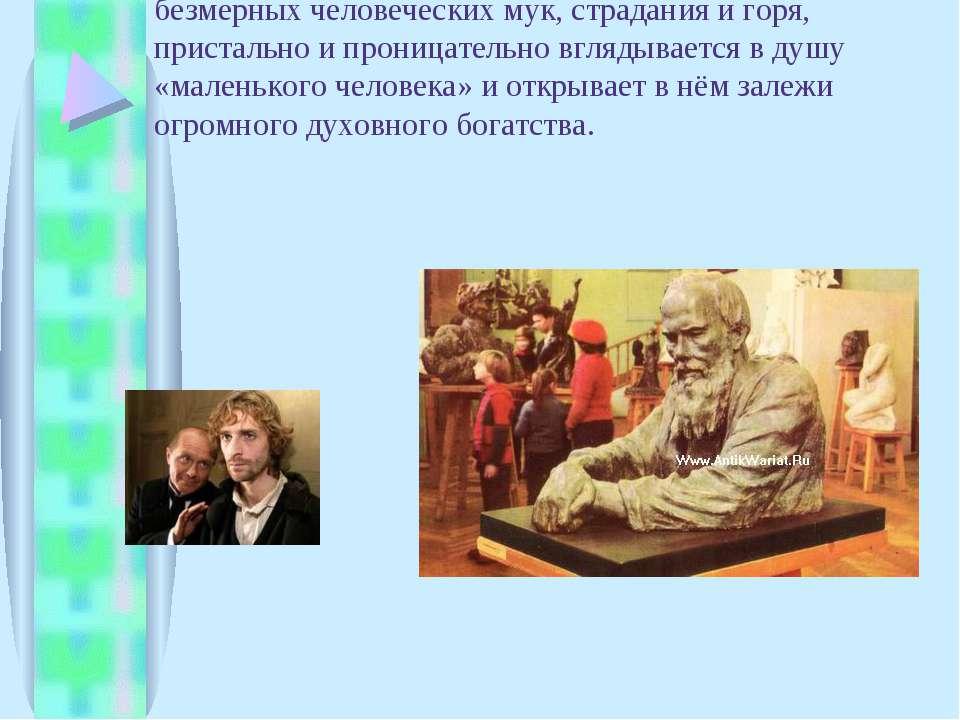 Федор Михайлович создаёт обширное полотно безмерных человеческих мук, страдан...