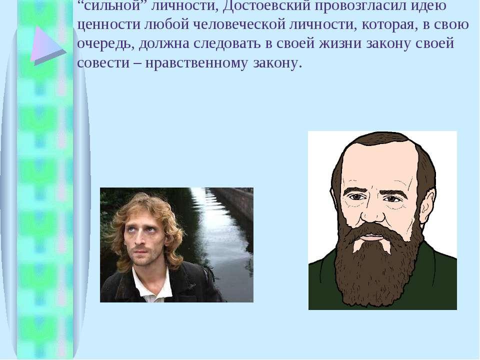 """Создав и разрушив на страницах романа теорию """"сильной"""" личности, Достоевский ..."""