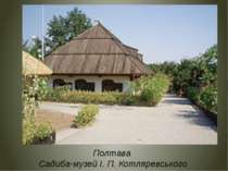 Полтава Садиба-музей І.П.Котляревського