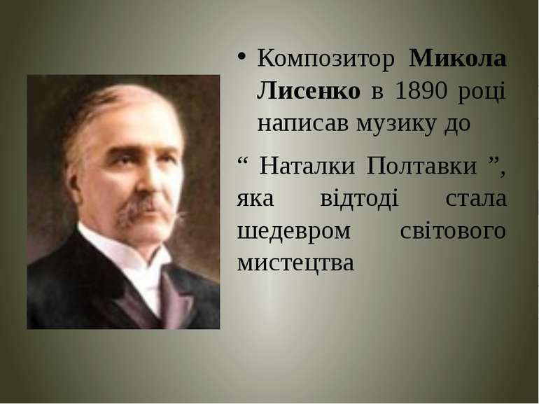 "Композитор Микола Лисенко в 1890 році написав музику до "" Наталки Полтавки "",..."