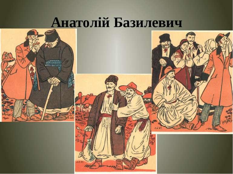 Анатолій Базилевич