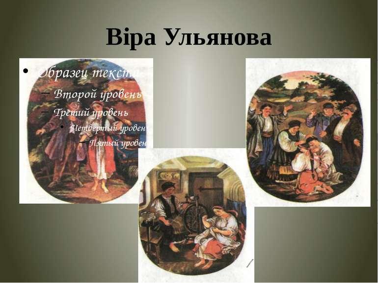 Віра Ульянова