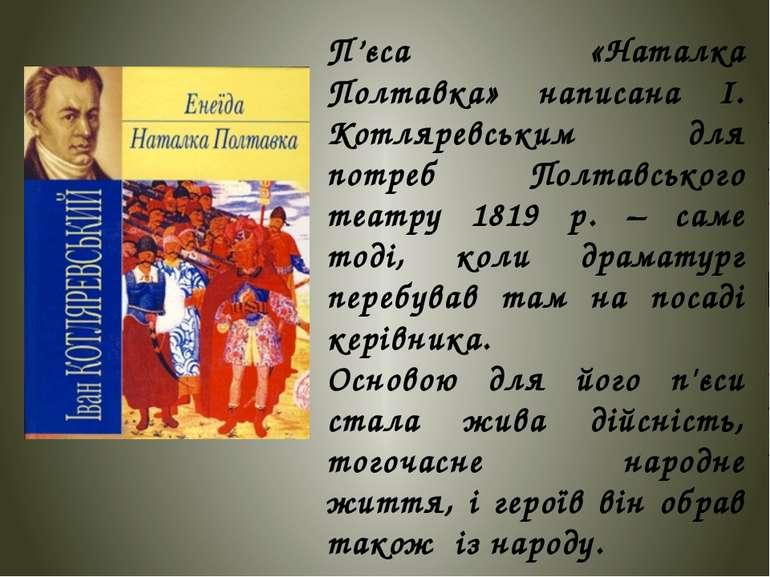 П'єса «Наталка Полтавка» написана І. Котляревським для потреб Полтавського те...