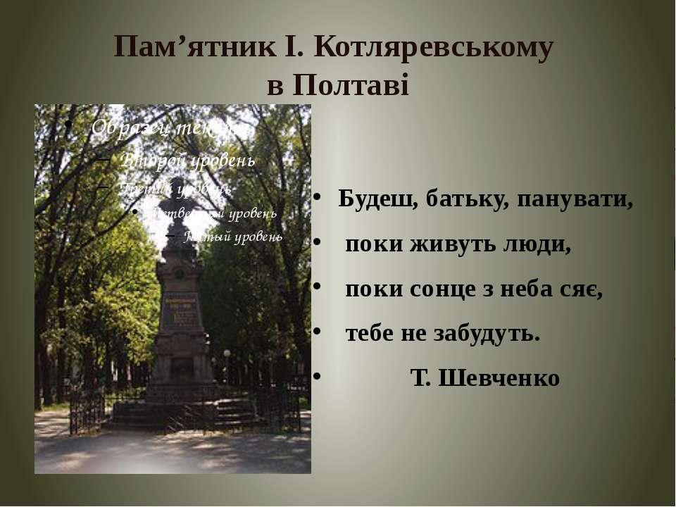 Пам'ятник І. Котляревському в Полтаві Будеш, батьку, панувати, поки живуть лю...