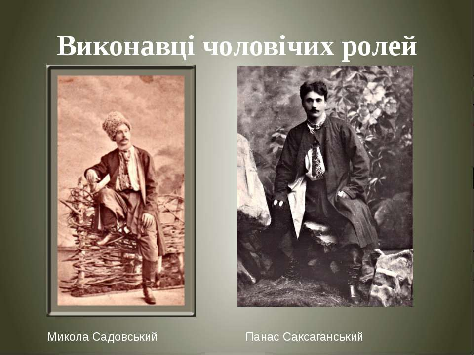 Виконавці чоловічих ролей Микола Садовський Панас Саксаганський