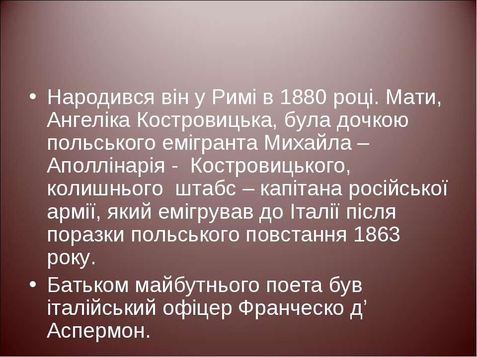 Народився він у Римі в 1880 році. Мати, Ангеліка Костровицька, була дочкою по...