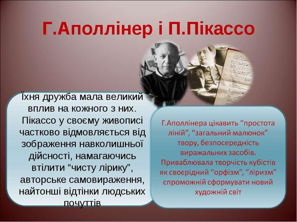 Г.Аполлінер і П.Пікассо