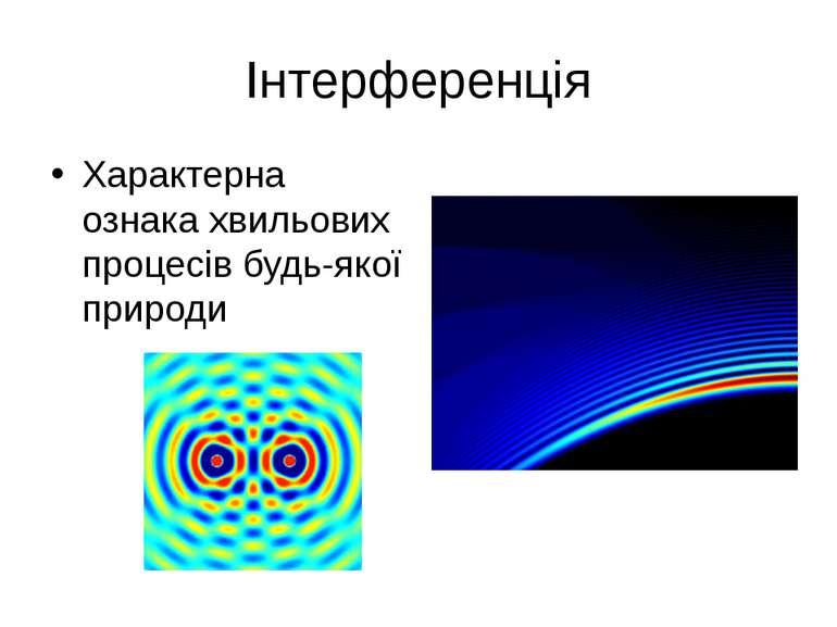 Інтерференція Характерна ознака хвильових процесів будь-якої природи