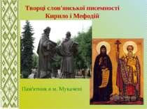 Творці слов'янської писемності Кирило і Мефодій Пам'ятник в м. Мукачеві