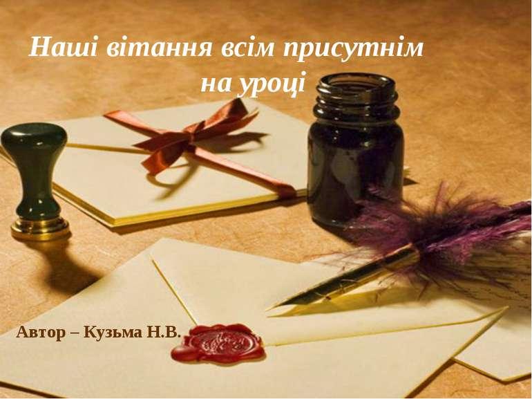 Наші вітання всім присутнім на уроці Автор – Кузьма Н.В.