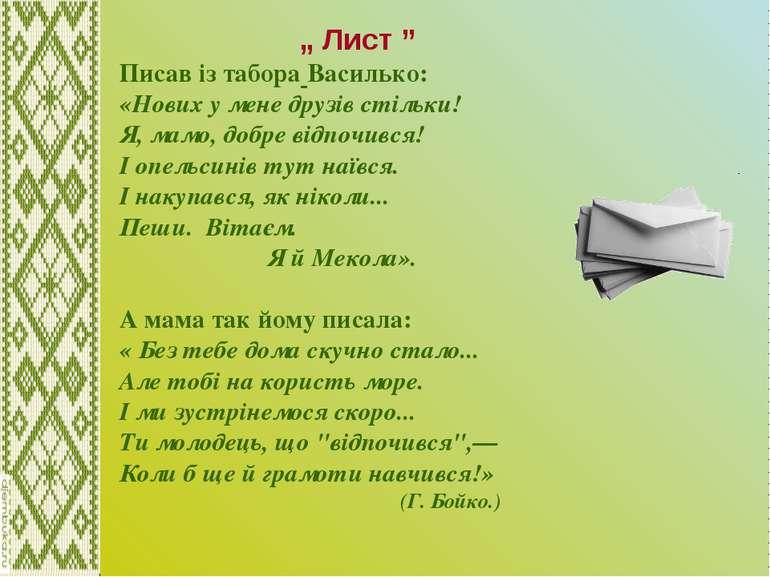 """"""" Лист """" Писав із табора Василько: «Нових у мене друзів стільки! Я, мамо, доб..."""