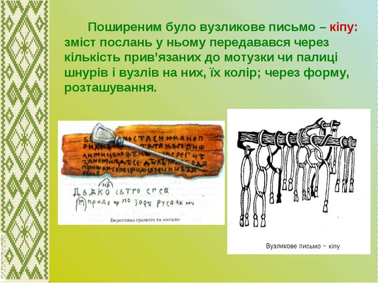 Поширеним було вузликове письмо – кіпу: зміст послань у ньому передавався чер...