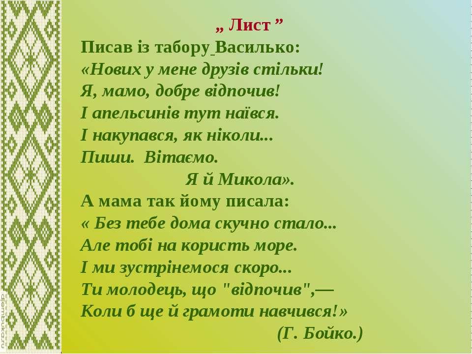 """"""" Лист """" Писав із табору Василько: «Нових у мене друзів стільки! Я, мамо, доб..."""