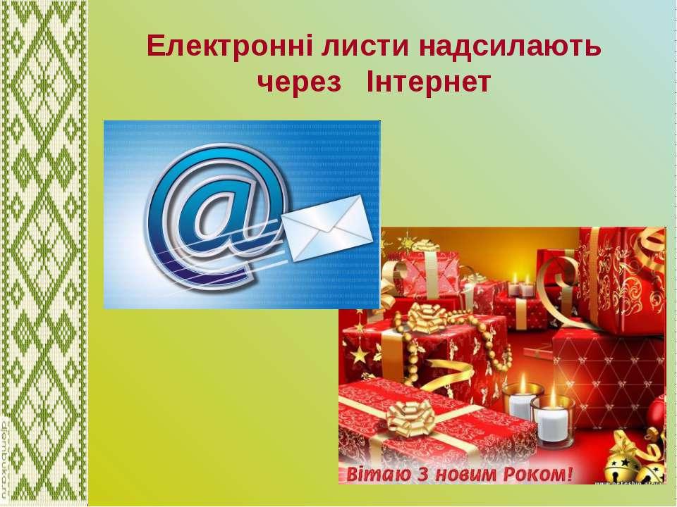 Електронні листи надсилають через Інтернет