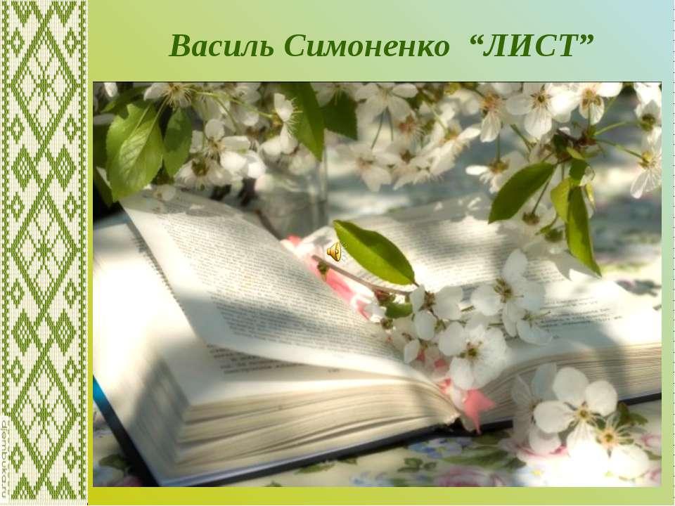 """Василь Симоненко """"ЛИСТ"""""""