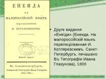 Друге видання «Енеїди» (Енеида. На малороссійскій языкъ перелиціованная И. Ко...