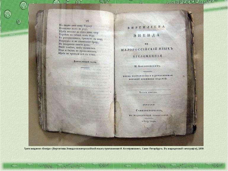 Третє видання «Енеїди» (Виргиліева Энеида на малороссійскій языкъ преложенная...