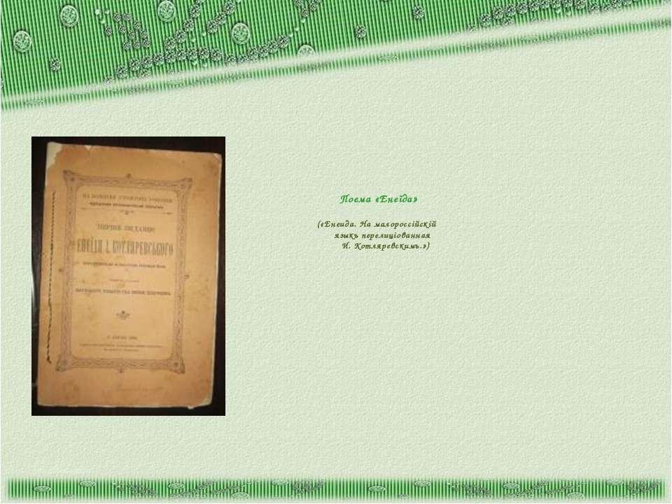 Поема «Енеїда» («Енеида. На малороссійскій языкъ перелиціованная И. Котляревс...
