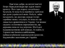 Пам'ятаю добре, як світлої пам'яті Петро Яцик розповідав про задум такого про...
