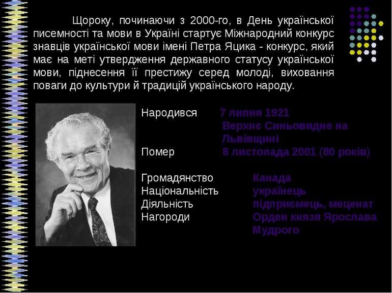Щороку, починаючи з 2000-го, в День української писемності та мови в Україні ...