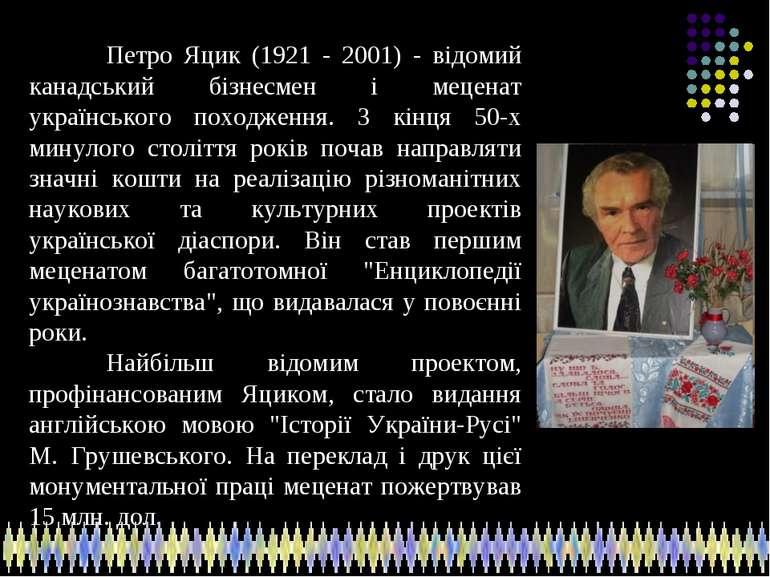 Петро Яцик (1921 - 2001) - відомий канадський бізнесмен і меценат українськог...
