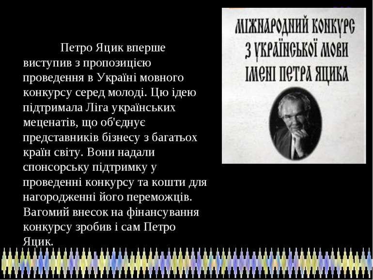 Петро Яцик вперше виступив з пропозицією проведення в Україні мовного конкурс...