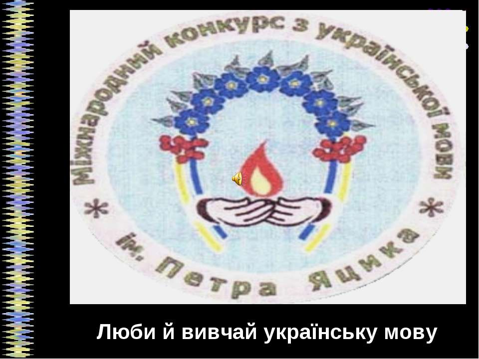 Люби й вивчай українську мову
