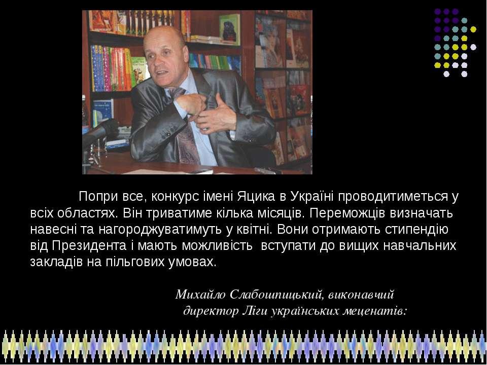 Попри все, конкурс імені Яцика в Україні проводитиметься у всіх областях. Він...