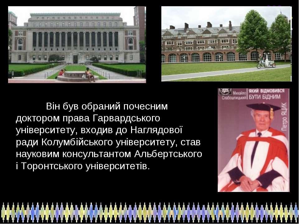 Він був обраний почесним доктором права Гарвардського університету, входив до...