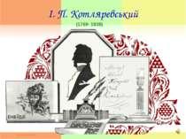 І. П. Котляревський (1769- 1838)