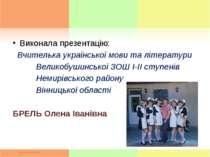 Виконала презентацію: Вчителька української мови та літератури Великобушинськ...