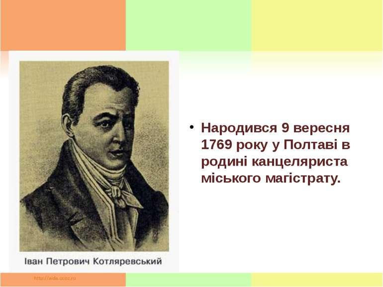 Народився 9 вересня 1769 року у Полтаві в родині канцеляриста міського магіст...