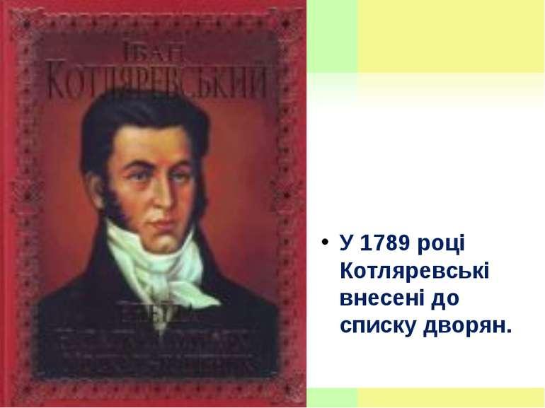 У 1789 році Котляревські внесені до списку дворян.