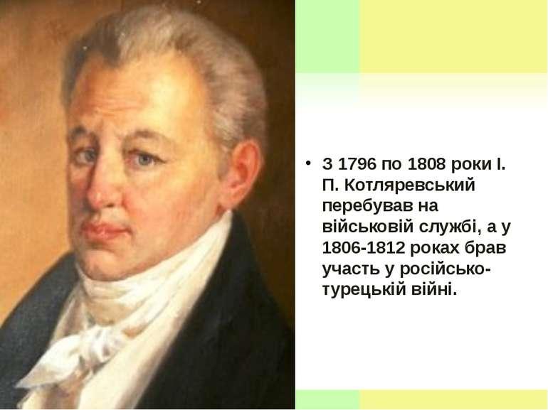 З 1796 по 1808 роки І. П. Котляревський перебував на військовій службі, а у 1...