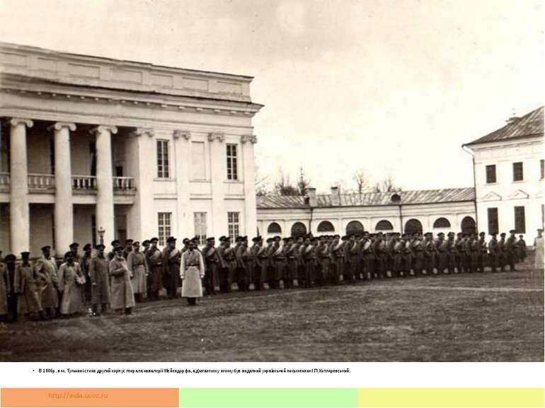 В 1806р. в м. Тульчині стояв другий корпус генрала кавалерії Мейєндорфа, ад'ю...