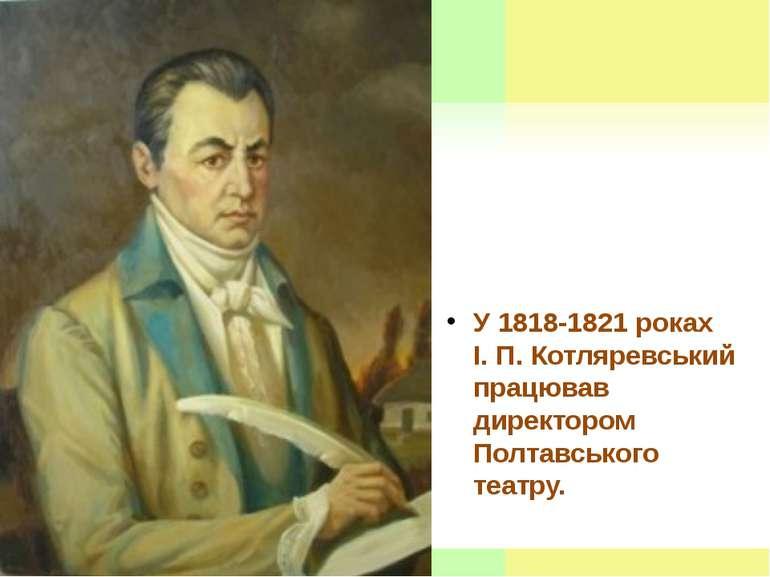 У 1818-1821 роках І. П. Котляревський працював директором Полтавського театру.