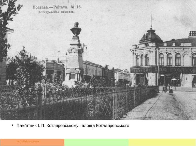 Пам'ятник І. П. Котляревському і площа Котлляревського