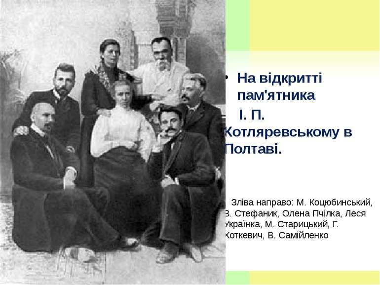 На відкритті пам'ятника І. П. Котляревському в Полтаві. Зліва направо: М. Коц...