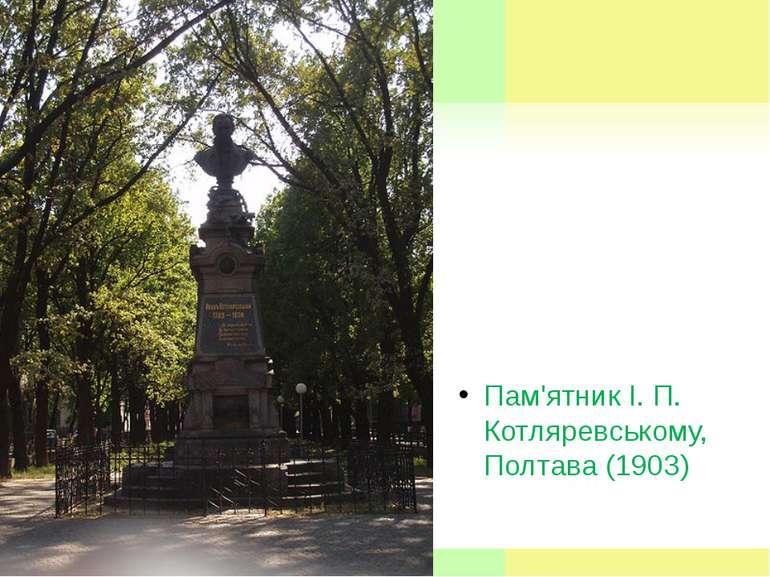 Пам'ятник І. П. Котляревському, Полтава (1903)