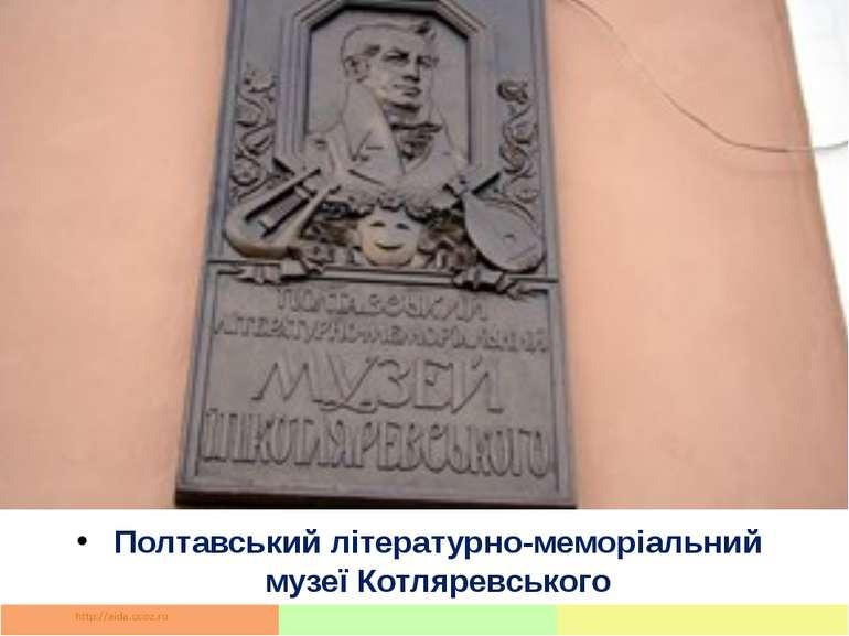 Полтавський літературно-меморіальний музеї Котляревського