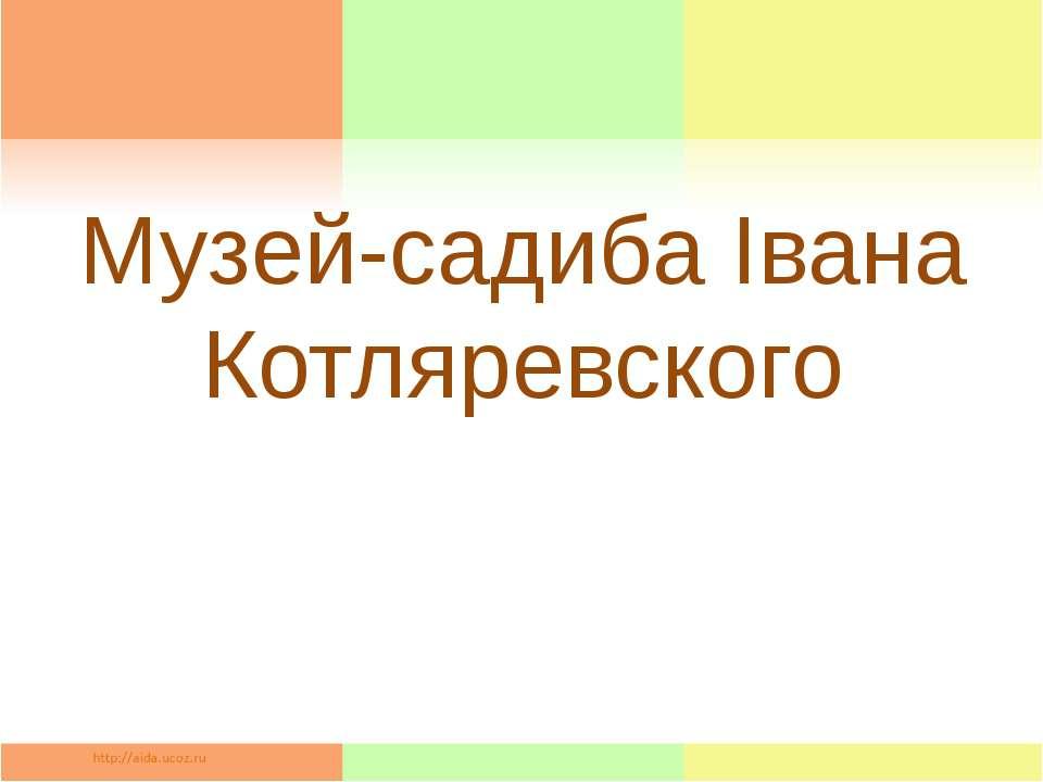 Музей-садиба Івана Котляревского